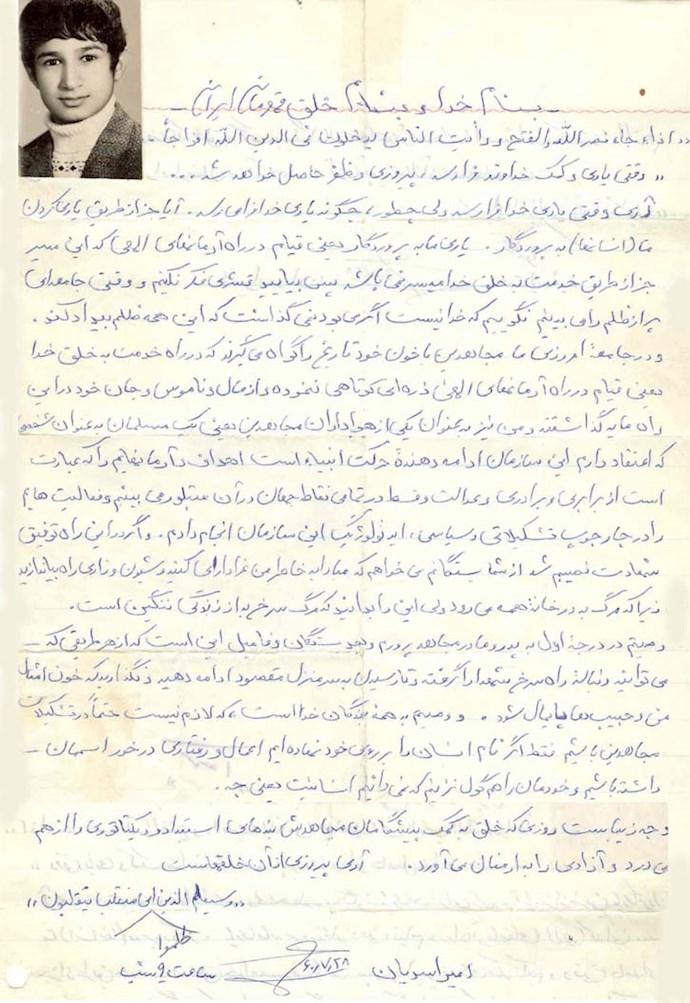 -وصیت نامه مجاهد شهید امیر اسدیان