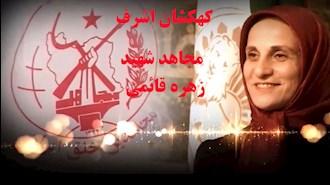 کهکشان اشرف- زندگینامه مجاهد شهید زهره قائمی