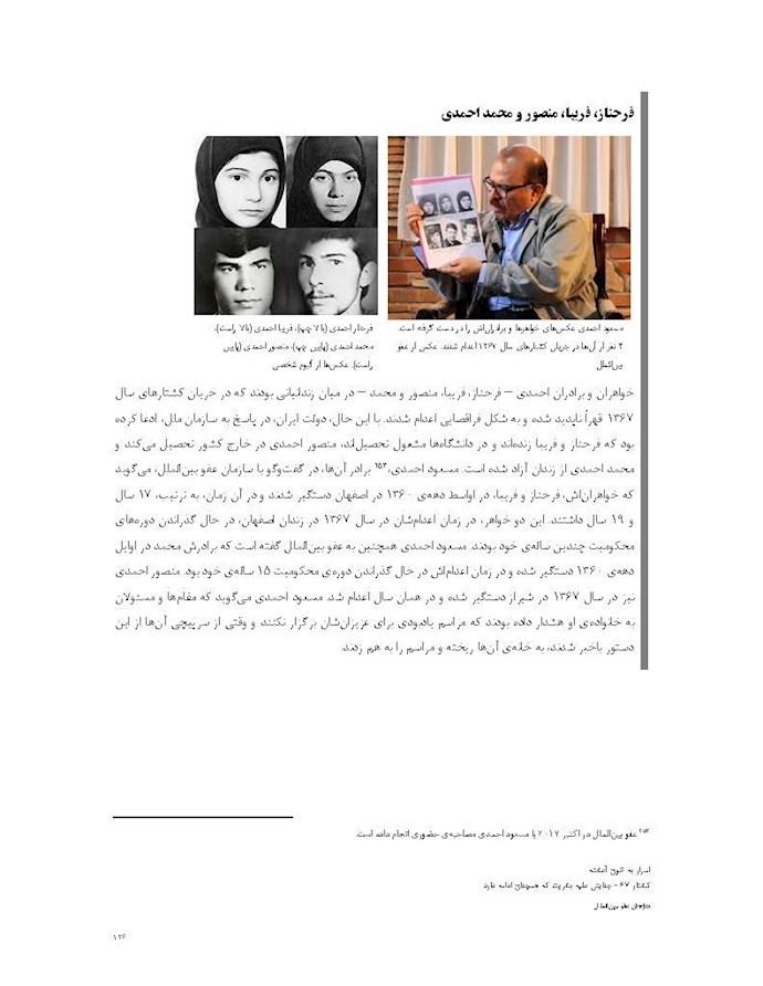 مسعود احمدی عکسهای دو خواهر و دو برادر ناپدید شده خود در قتلعام 67