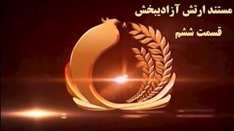 گزارش مستند حمله به اشرف دهم شهریور ۹۲- قسمت ششم