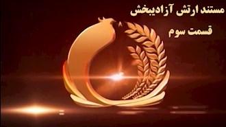 مستند ارتش آزادی_ گزارش مستند حمله به اشرف دهم شهریور ۹۲- قسمت سوم
