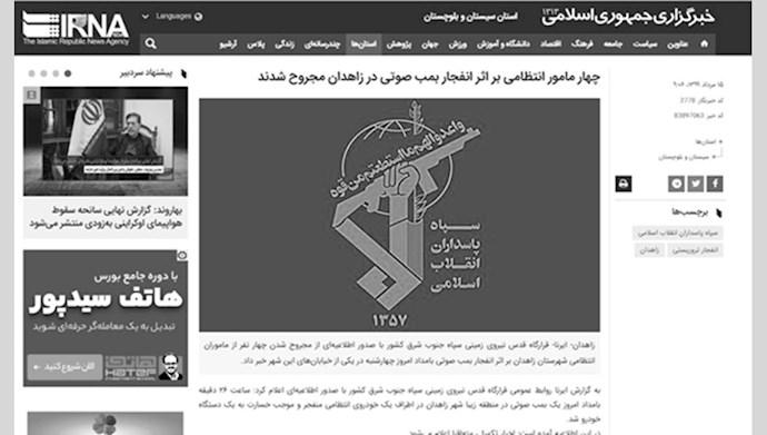 تهاجم جیشالعدل در زاهدان به پاسداران و نیروی سرکوبگر انتظامی