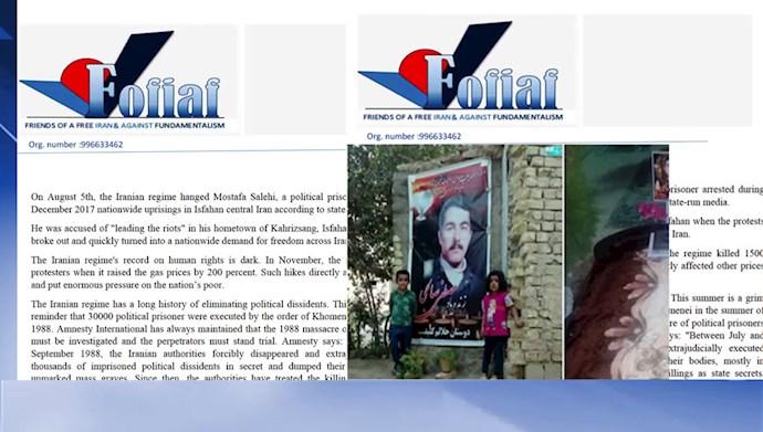 بیانیه کمیته دوستان ایران آزاد و علیه بنیادگرایی در کشورهای نوردیک