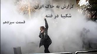 گزارش به خاک ایران- شکیبا در فتنه- قسمت سیزدهم