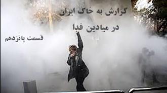 گزارش به خاک ایران- درمیادینفدا- قسمت پانزدهم