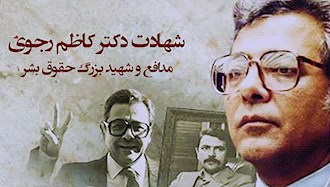 دکتر کاظم رجوی  مدافع و شهید بزرگ حقوق بشر