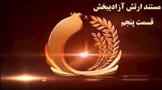 گزارش مستند حمله به اشرف دهم شهریور ۹۲- قسمت پنجم