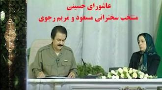 عاشورای حسینی- منتخب سخنرانی مسعود و مریم رجوی
