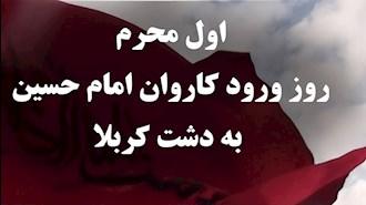 اول محرم روز ورود کاروان امام حسین به دشت کربلا