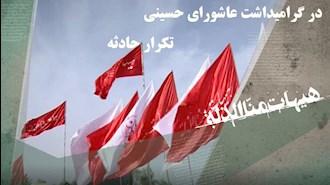در گرامیداشت عاشورای حسینی- تکرار حادثه