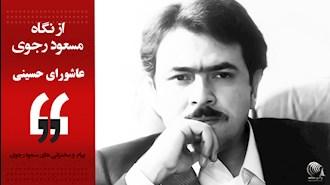 سخنرانی مسعود رجوی بمناسبت عاشورای حسینی-۴مهر۱۳۶۴