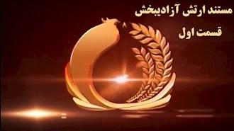 گزارش مستند حمله به اشرف دهم شهریور ۹۲- قسمت اول