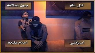 ماجرای قتلعام زندانیان سیاسی