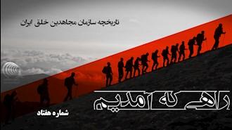راهی که آمدیم- قسمت ۷۰- ماهیت خاتمی و داستان اصلاحطلبی در رژیم