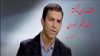 حرفهای ناگفته- احمد ناظم زمردی- قسمت اول