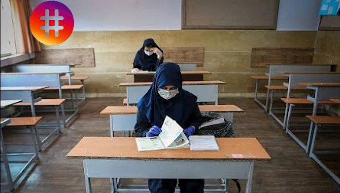 بازگشایی مدارس