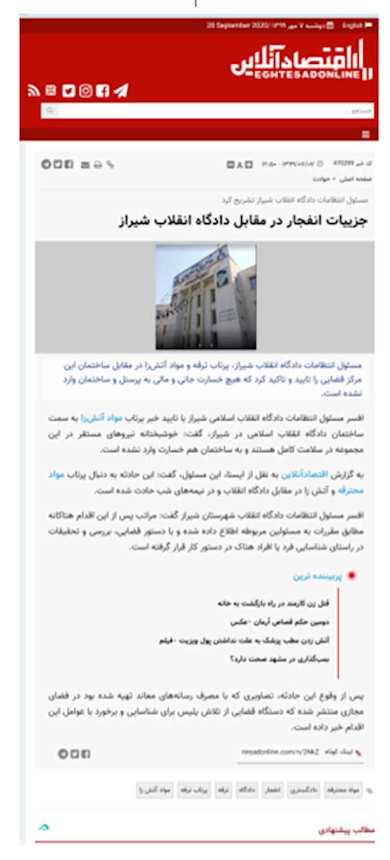 بازتاب تهاجم به قضاییه جلادان در شیراز