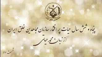 سالگرد تأسیس سازمان مجاهدین خلق ایران- از زبان برادر مجاهد محمد حیانی- قسمت دوم