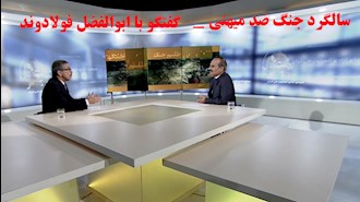 گفتگو با ابوالفضل فولادوند در سالگرد جنگ ضدمیهنی ایران و عراق