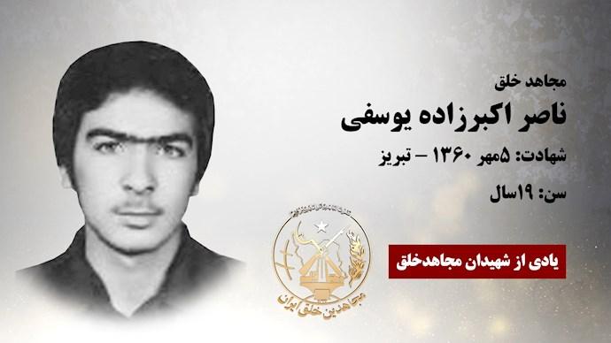 مجاهد شهید ناصر اکبرزادیوسفی