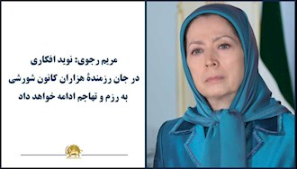 مریم رجوی - اعدام  نوید افکاری