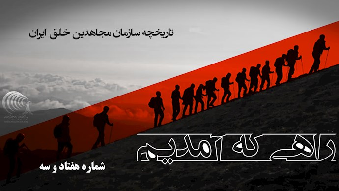 واکنش رژیم در قبال عملیاتهای ارتش آزادیبخش