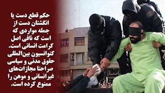 زندان ارومیه؛ خطر اجرای حکم قطع دست سه زندانی