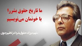 شهید بزرگ حقوق بشر دکتر کاظم رجوی