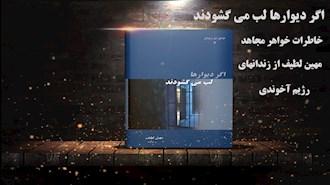 خاطرات خواهر مجاهد مهین لطیف از زندانهای رژیم آخوندی