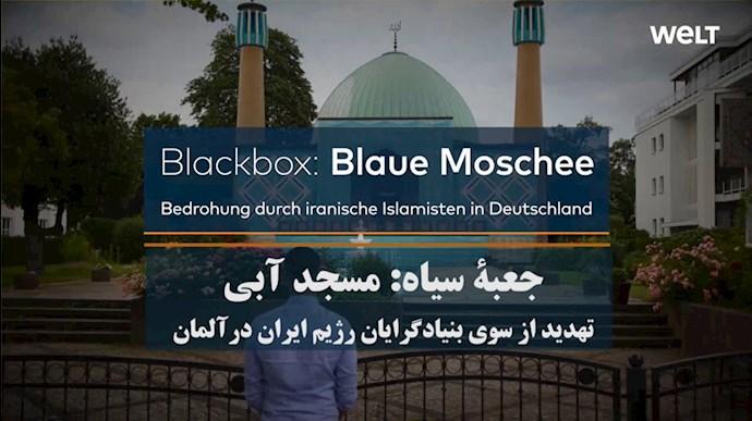 جعبه سیاه - مسجد آبی،  تهدید از سوی بنیادگرایان رژیم ایران