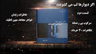 قسمت دوم- سرکوب بی رحمانه تظاهرات ۳۰ خرداد