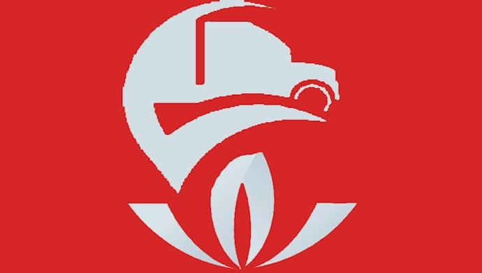 پیام تبریک جمعی از رانندگان تهران به مناسبت سالگرد تاسیس سازمان مجاهدین خلق ایران