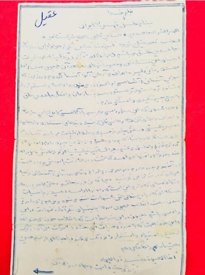 وصیت نامه شهید عقیل ستوده