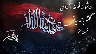عاشورا فلسفه آزادی- گفتگو با برادر مجاهد محمد حیاتی- قسمت هشتم
