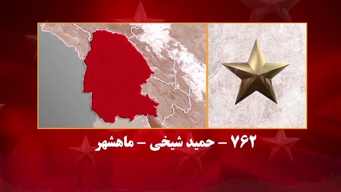 -حمید شیخی - ماهشهر