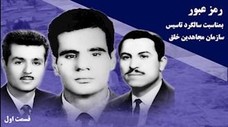 رمز عبور- بهمناسبت سالگرد تأسیس سازمان مجاهدین خلق ایران- قسمت اول