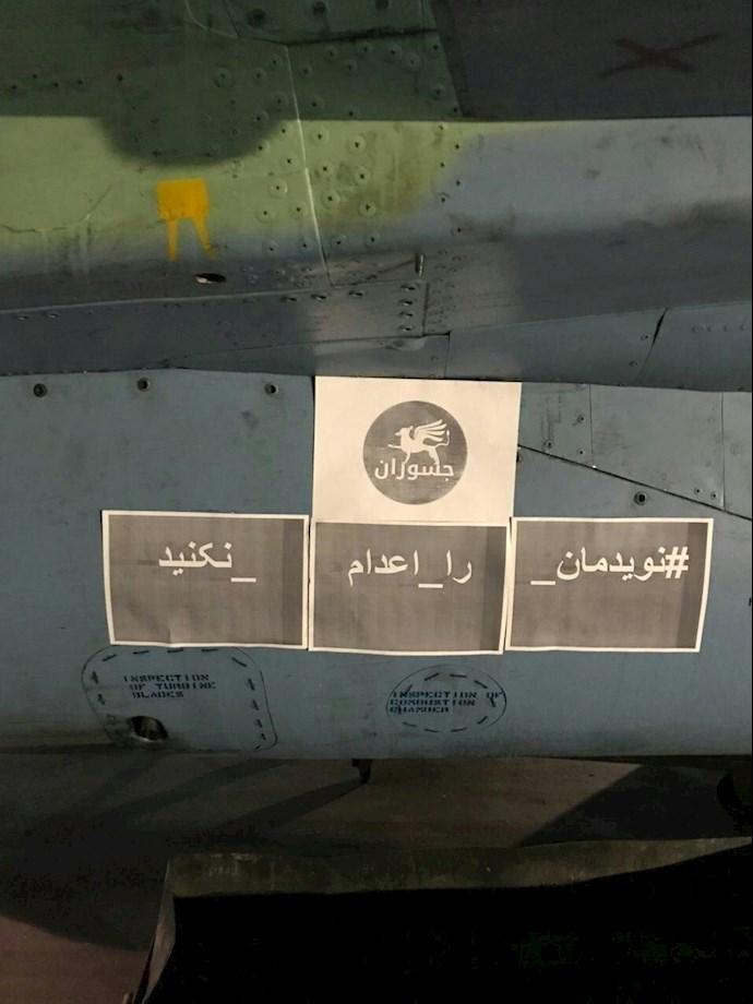 -شعارنویسی در پایگاه شکاری مهرآباد در حمایت از نوید افکاری