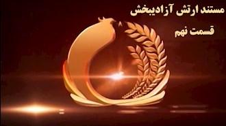 گزارش مستند حمله به اشرف دهم شهریور ۹۲- قسمت نهم