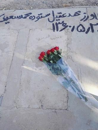 مزار مجاهد شهید محمد عقیل و محمد سعید ستوده