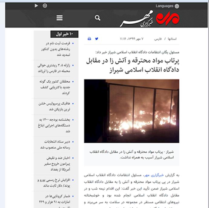 خبرگزاری مهر - بازتاب تهاجم به قضاییه جلادان در شیراز