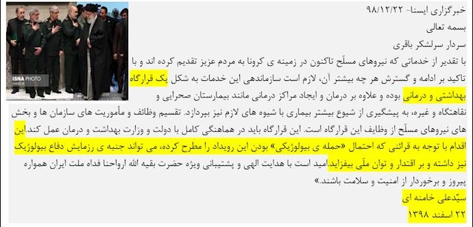 حکم خامنهای به پاسدار باقری