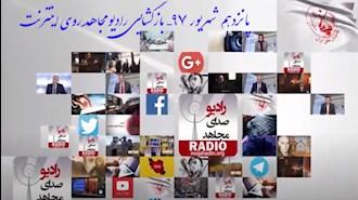 بازگشایی رادیو مجاهد اینترنتی در ۱۵شهریور۹۷