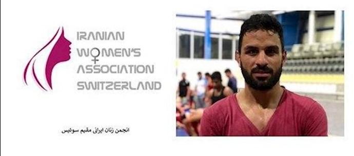 انجمن زنان ایرانی مقیم سوئیس