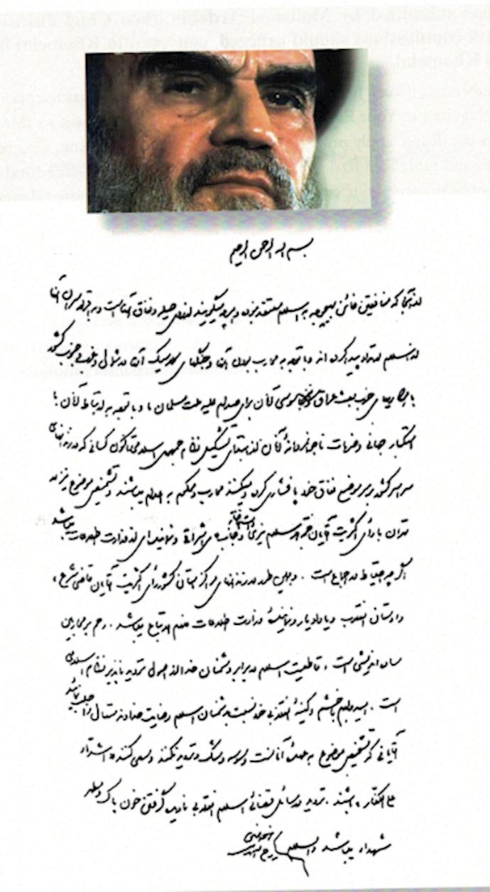 حکم قتلعام توسط خمینی