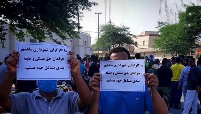 دومین روز تجمع کارگران شهرداری ماهشهر