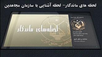لحظههای ماندگار- آشنایی با سازمان مجاهدین خلق ایران- قسمت اول