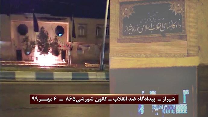 تهاجم به قضاییه جلادان در شیراز و انفجار در بیدادگاه صادر کننده حکم اعدام نوید افکاری