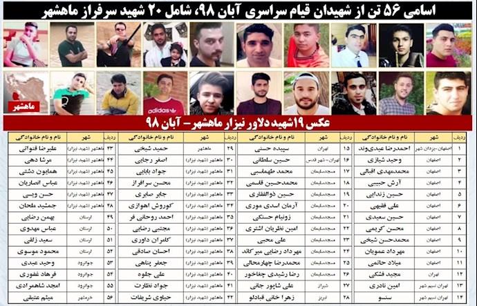 -۵۶ تن از شهیدان قیام آبان ۹۸، همراه با عکس ۱۹تن از شهدای نیزار ماهشهر