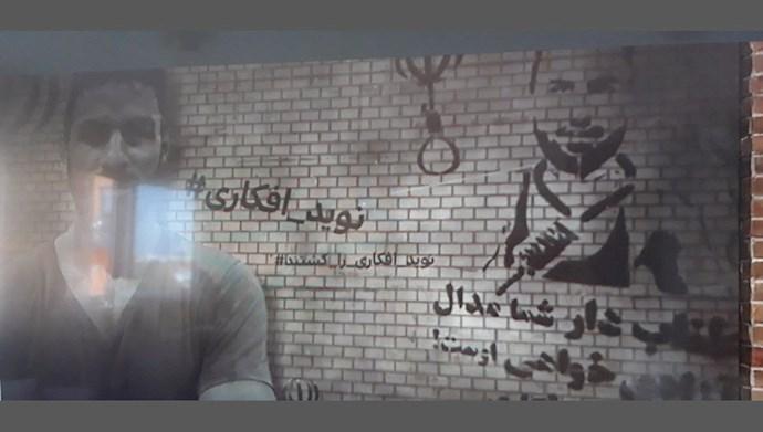 واکنش کاربران شبکههای اجتماعی به اعدام نوید افکاری