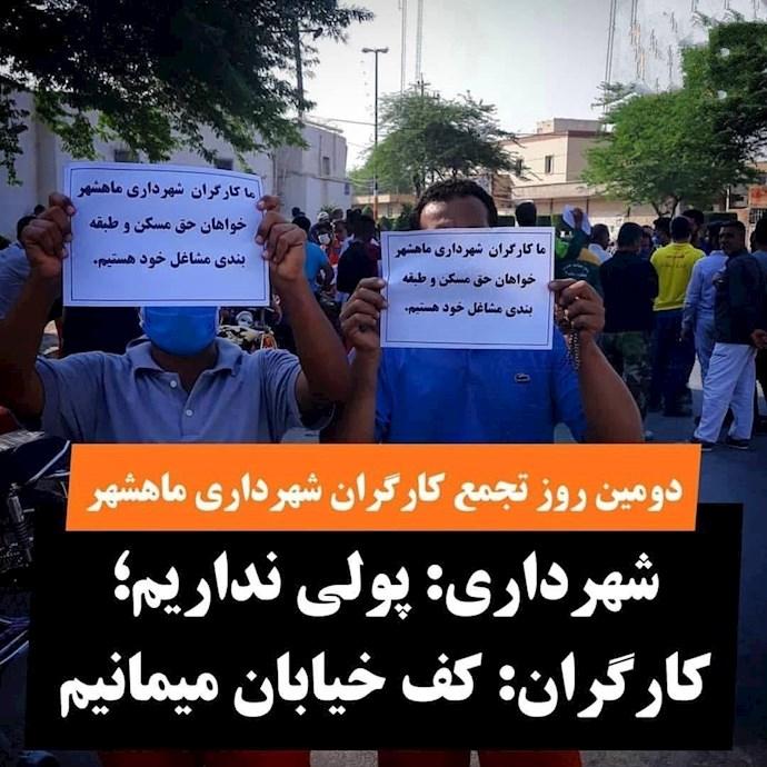 -دومین روز تجمع کارگران شهرداری ماهشهر